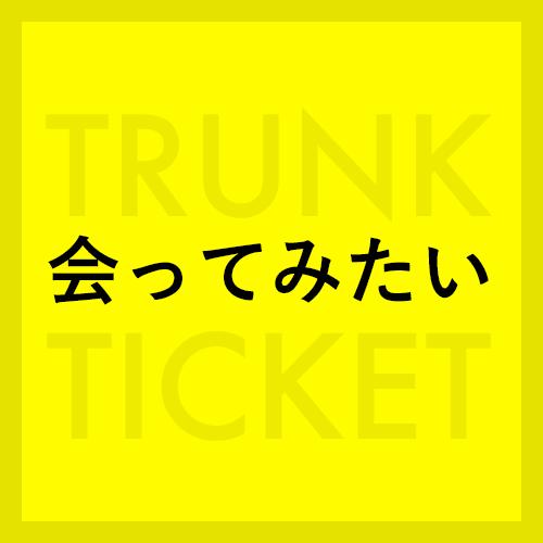 Meet ticket