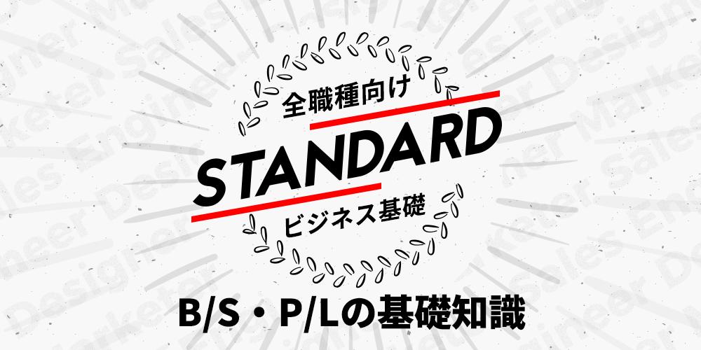 【全職種向け】ゼロから学べるB/S・P/Lの基礎知識