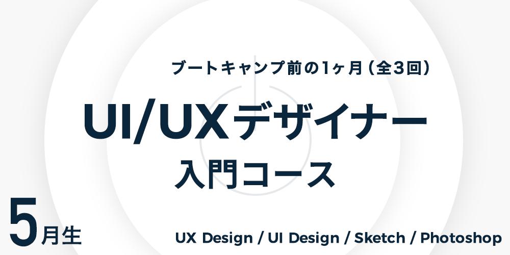 【5月生】 UIUXデザイナー入門コース① UIUXデザイナー入門