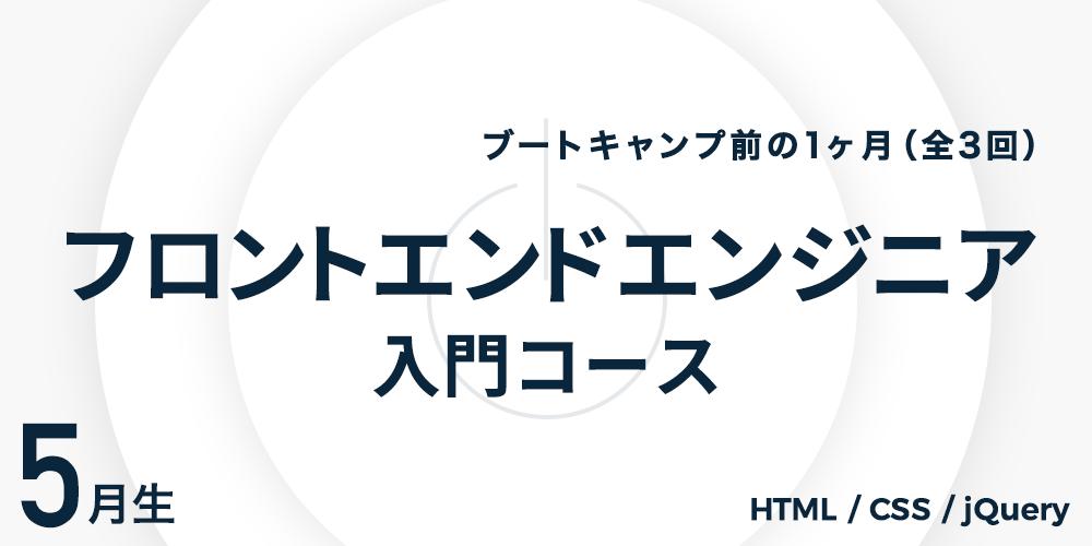 【5月生】 フロントエンドエンジニア入門コース① HTML/CSS入門