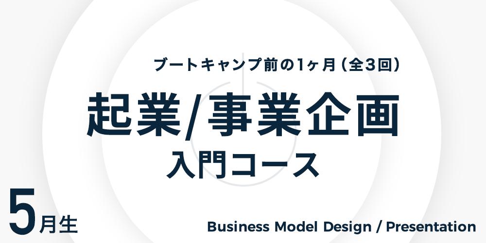 【5月生】起業/事業企画入門コース② リーンキャンバスを活用してビジネスモデルをつくってみよう