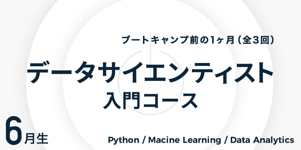 【6月生】全3回データサイエンティスト入門コース②  ipython notebookを使用した分析