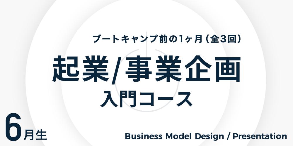 【6月生】起業/事業企画入門コース② リーンキャンバスを活用してビジネスモデルをつくってみよう