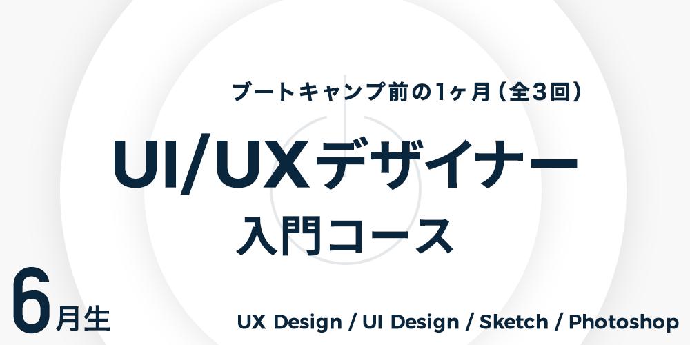 【6月生】 UIUXデザイナー入門コース③ Photoshopでバナーを作成しよう