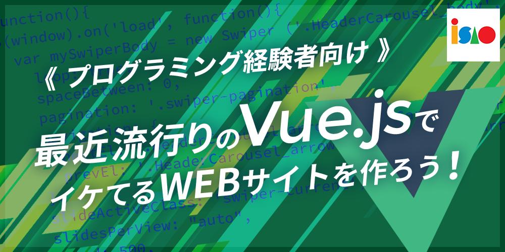 最近流行りのVue.jsでイケてるWEBサイトを作ろう!
