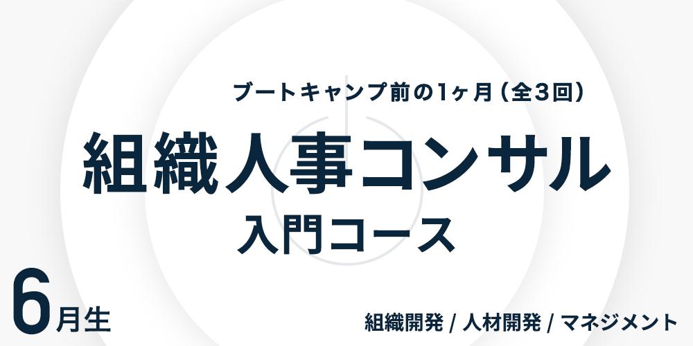 【6月生】組織人事コンサル入門コース① 組織開発 ※3回全てに申し込んでください