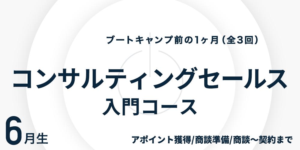 【6月生】コンサルティングセールス入門コース③  商談〜契約まで ※必ず全3回お申し込みください