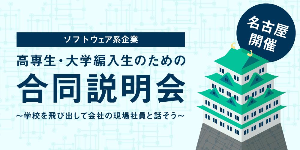 【名古屋開催】高専生・大学編入生のための合同説明会~学校を飛び出して会社の現場社員と話そう~