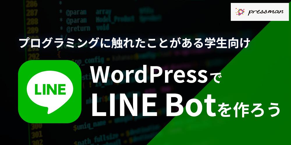 WordPressでLINE Botを作ろう