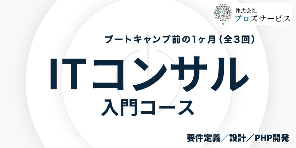 ITコンサル入門コース③ PHP開発 ※3回全てにお申し込みください。 ※会場は五反田です
