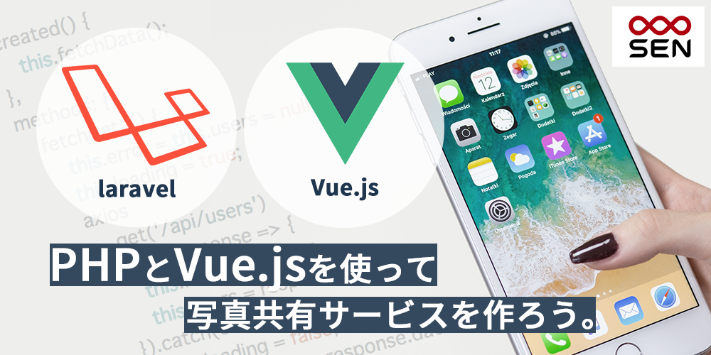 Laravelとvue.js を使って、写真共有サービスを作ろう。