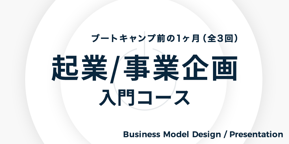 【7月生】起業/事業企画入門コース① 国内外のスタートアップからビジネスモデル構築のポイントを学ぼう ※必ず全3回お申し込みください