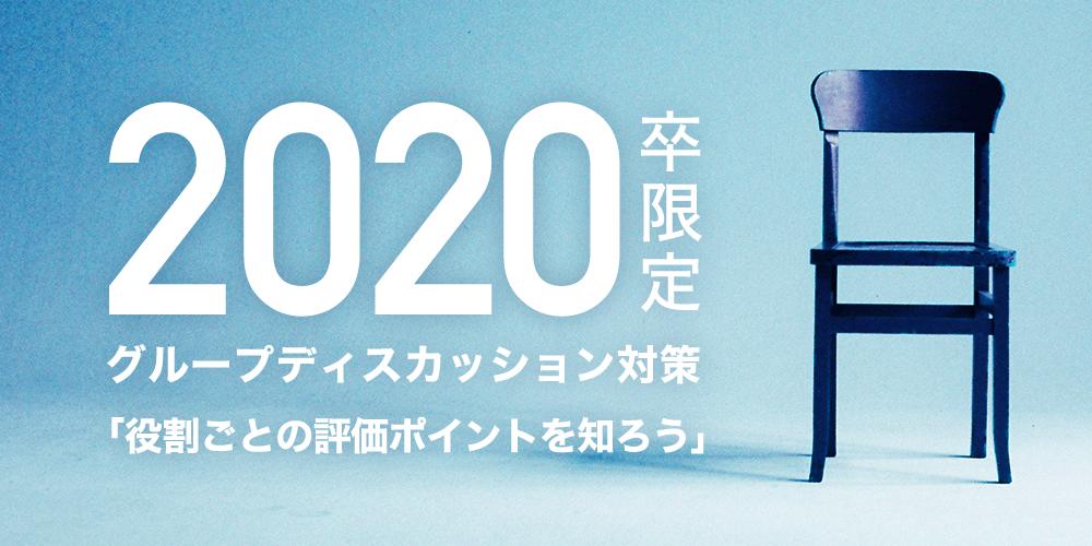 【20卒限定】グループディスカッション対策〜役割ごとの評価ポイントを知ろう〜