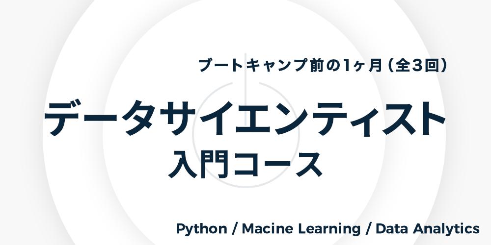 【7月生】全3回データサイエンティスト入門コース②  ipython notebookを使用した分析 ※必ず全3回お申し込みください