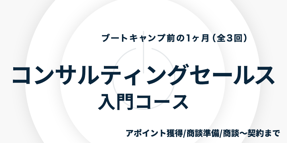 【7月生】コンサルティングセールス入門コース②  商談準備 ※必ず全3回お申し込みください