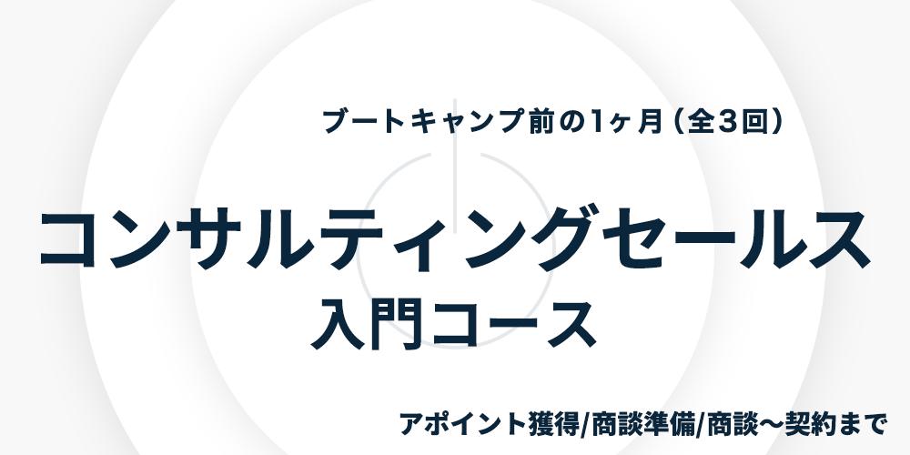 【7月生】コンサルティングセールス入門コース③ 商談~契約まで ※必ず全3回お申し込みください