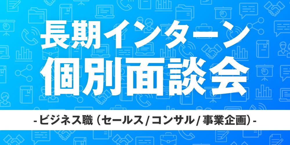 長期インターン個別面談会-ビジネス職(セールス/コンサル/事業企画)-