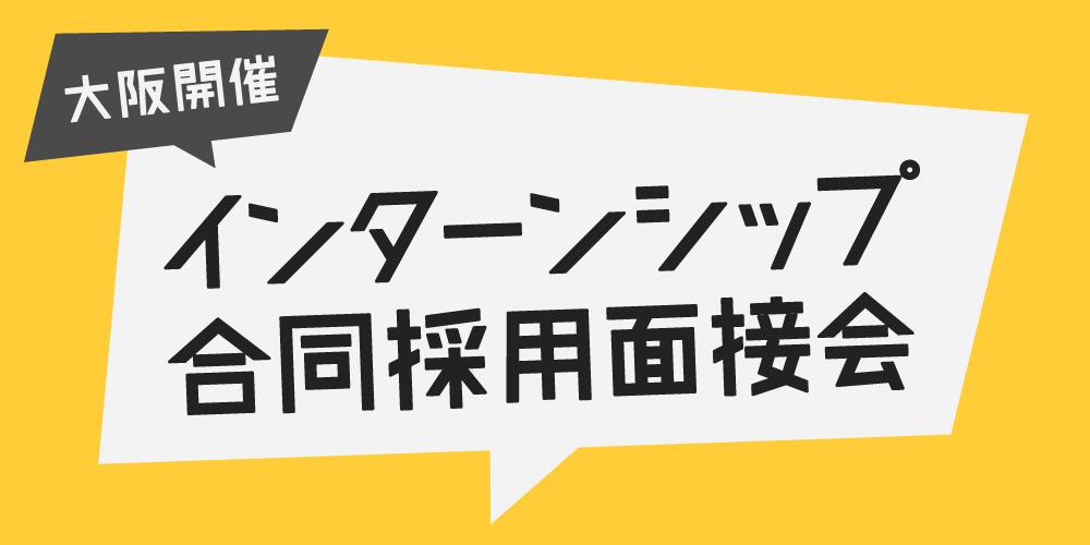 【大阪開催】インターンシップ合同採用面接会