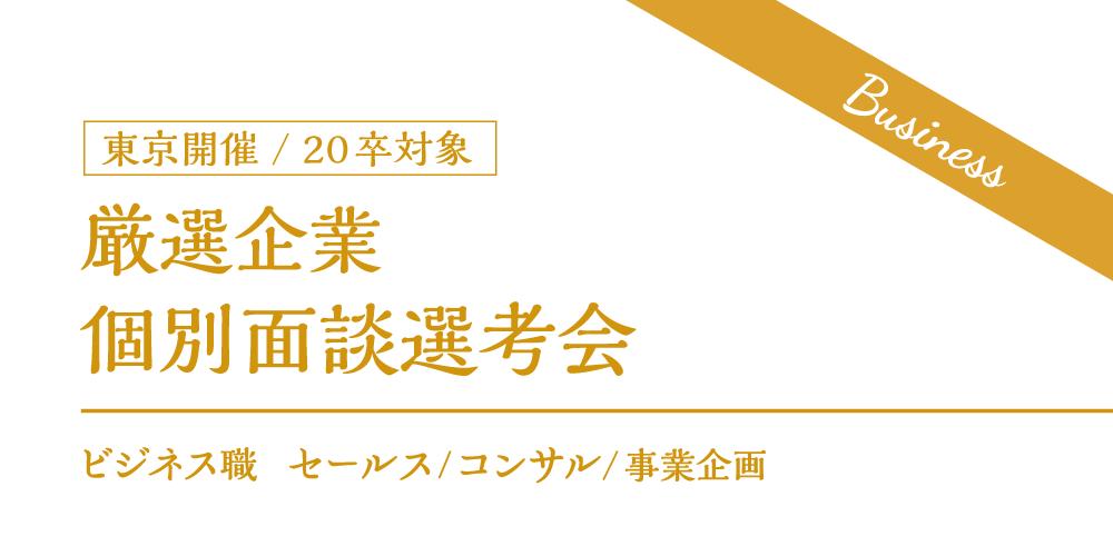 【20卒対象】厳選企業の個別面談選考会-ビジネス職(セールス/コンサル/事業企画)-
