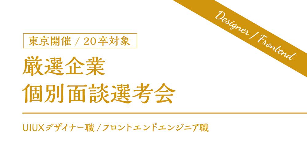 【20卒対象】厳選企業の個別面談選考会-UIUXデザイナー/フロントエンドエンジニア職-