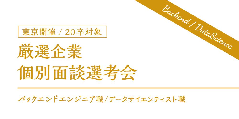 【20卒対象】厳選企業の個別面談選考会-バックエンドエンジニア/データサイエンティスト職-