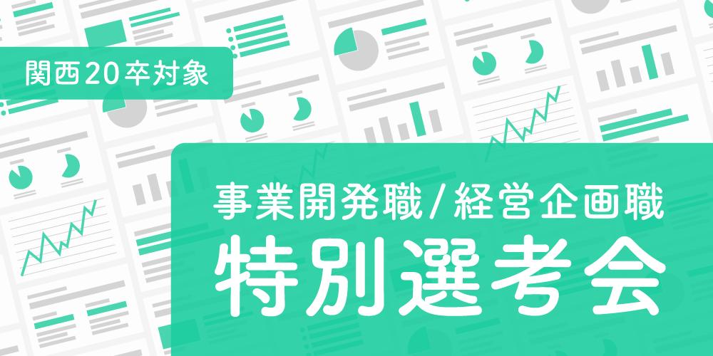 【関西20卒対象】事業開発職/経営企画職 特別選考会
