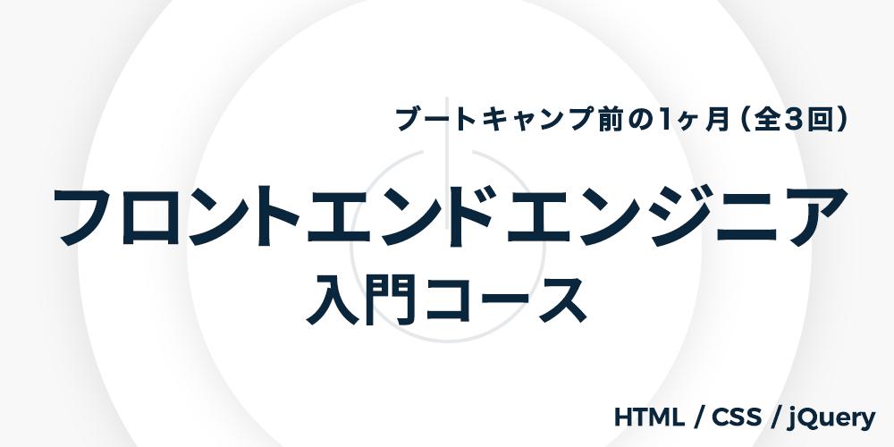 【9月生】全3回フロントエンドエンジニア入門コース① HTML/CSS入門 ※必ず全3回お申し込みください