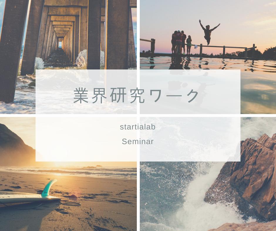 【大阪開催】業界研究ワーク