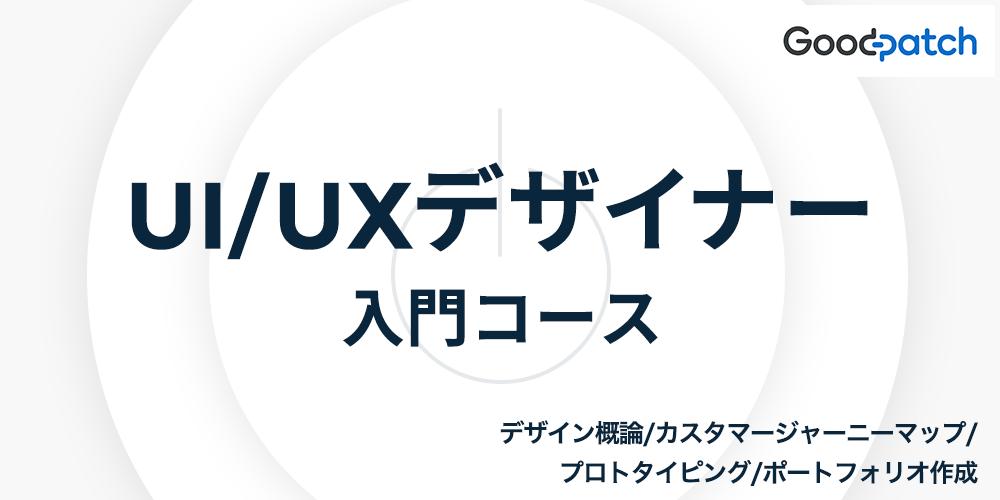 全4回 UI/UXデザイナー入門コース①デザイン概論 ※必ず4回全てお申し込みください。