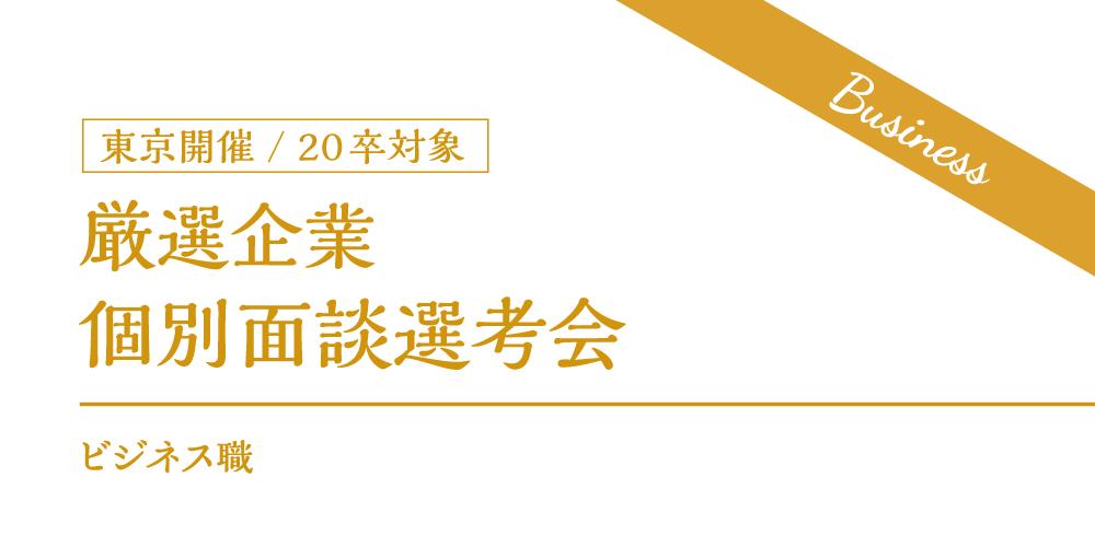 【20卒対象】ビジネス職 厳選企業面談選考会