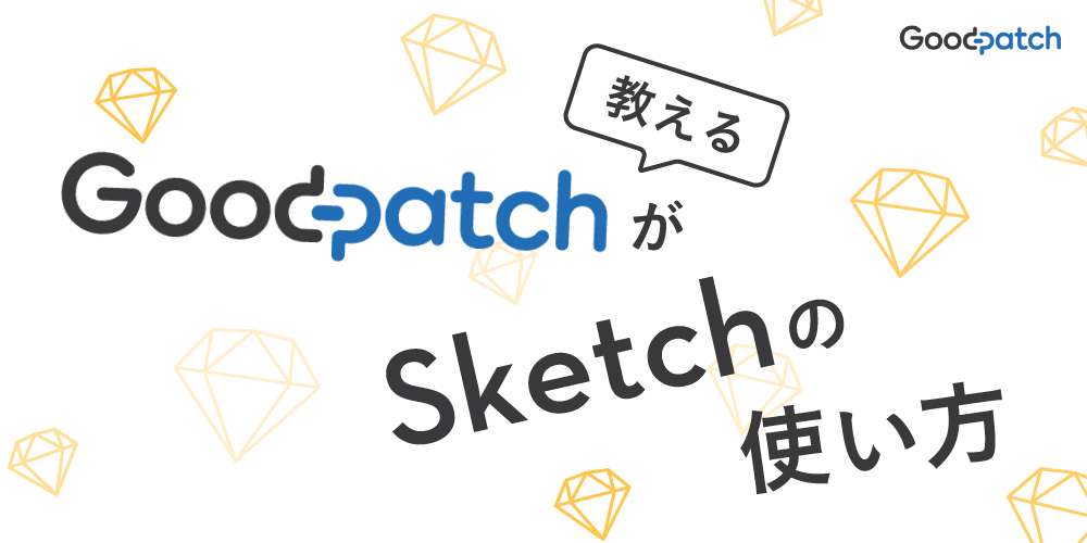 Goodpatchが教えるSketchの使い方