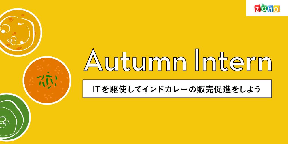 Autumn Intern  〜ITを駆使して南インドカレーの販売促進をしよう〜