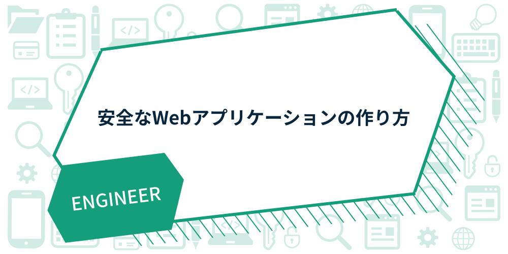 安全なWebアプリケーションの作り方