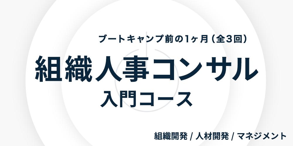 【11月生】組織人事コンサル入門コース② 人材開発  ※3回全てに申し込んでください