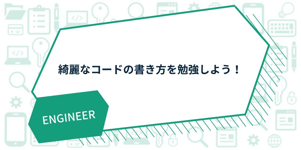 綺麗なコードの書き方を勉強しよう!