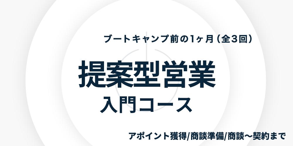 【11月生】提案型営業入門コース① アポイント獲得 ※必ず全3回お申し込みください