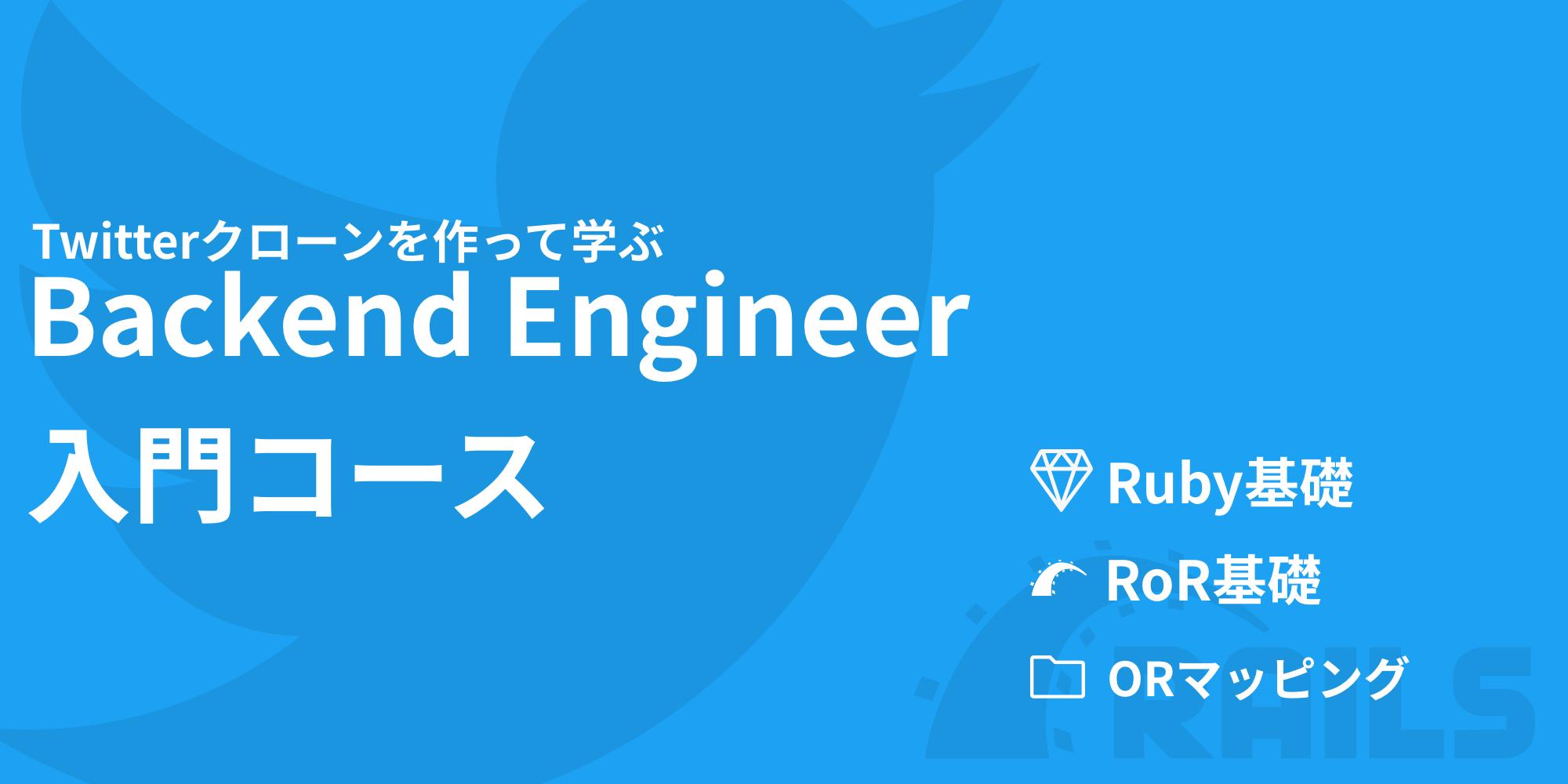 【11月生】Backend Engineer入門コース Vol.3  ※全3回のトレーニングコースとなります