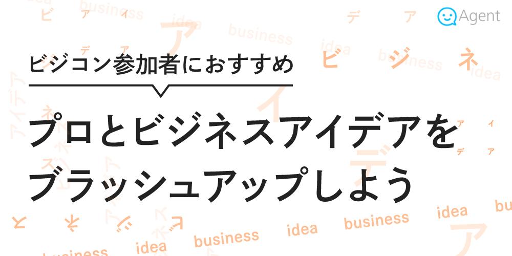 【ビジコン参加者におすすめ】プロとビジネスアイデアをブラッシュアップしよう