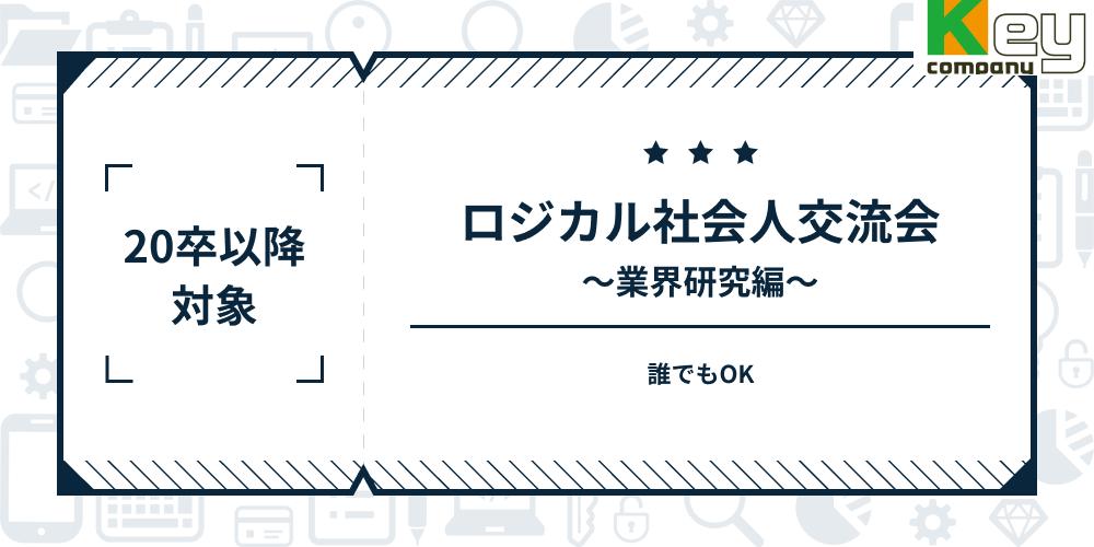 ロジカル社会人交流会~業界研究編~