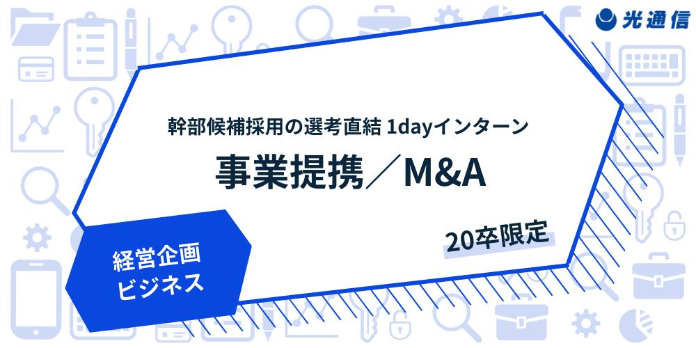 【選考直結1dayインターン】事業提携/M&A