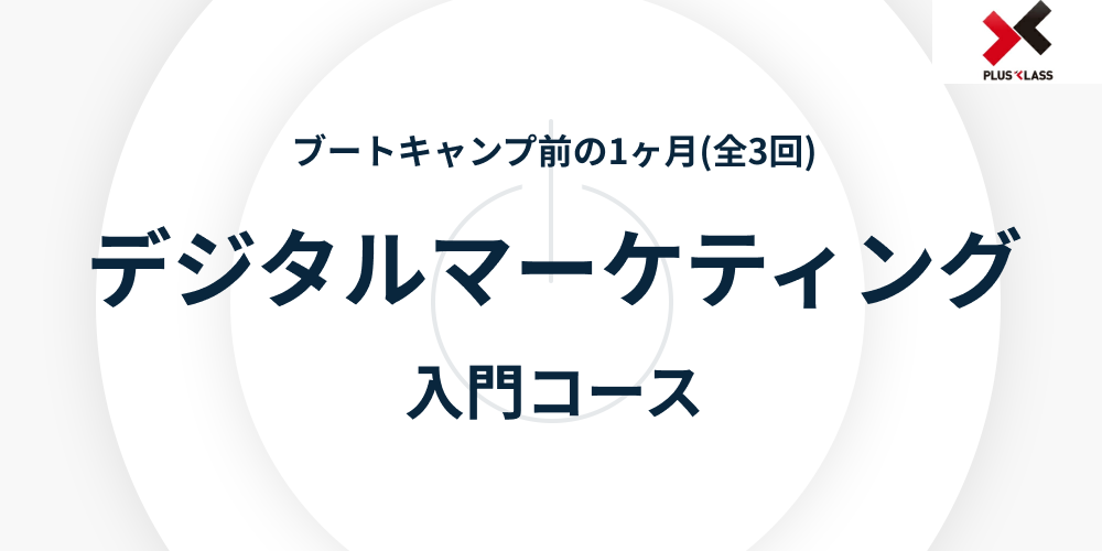 【11月生】デジタルマーケティング入門コース〈全3回〉