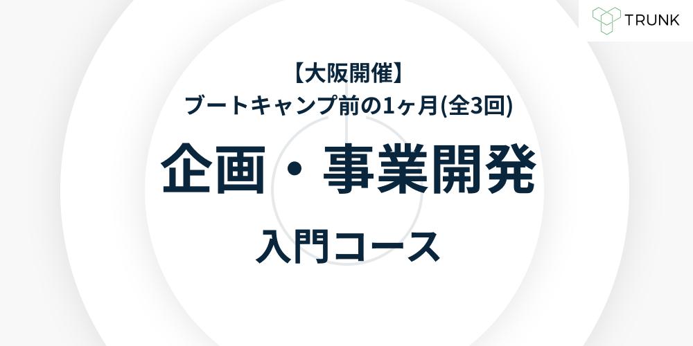 【大阪開催】企画・事業開発職入門コース