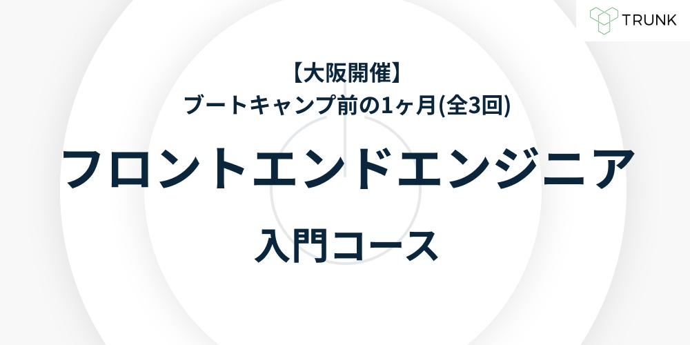 【大阪開催】フロントエンドエンジニア入門コース