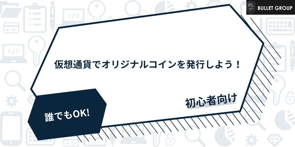 【初心者向け】仮想通貨でオリジナルコインを発行しよう!