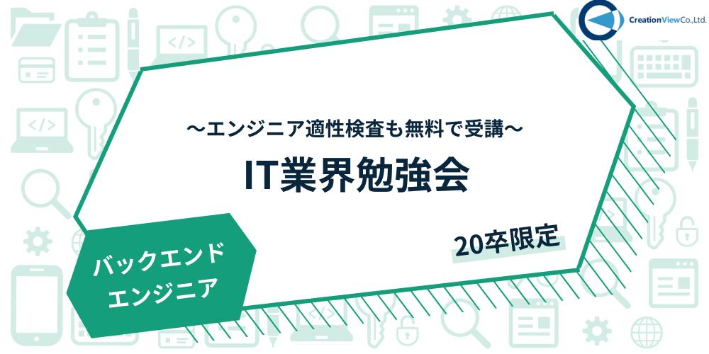 【20卒限定】~エンジニア適性検査も無料で受講~IT業界勉強会