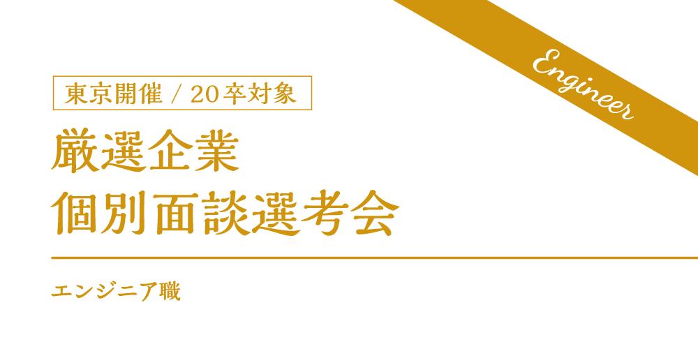 【20卒対象】エンジニア職 厳選企業面談選考会