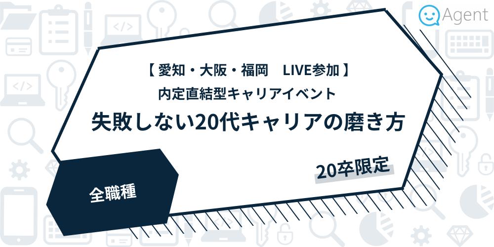 【愛知・大阪・福岡 LIVE参加】内定直結型キャリアイベント 失敗しない20代キャリアの磨き方