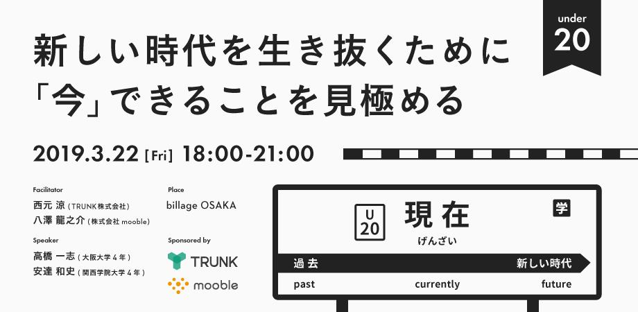 【大阪開催】新しい時代を生き抜くために「今」できることを見極める