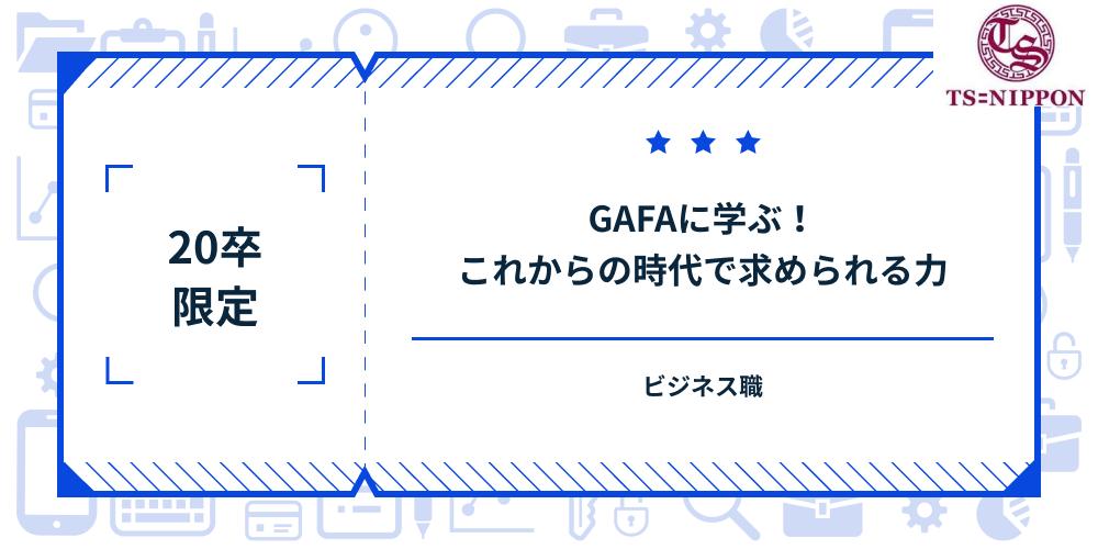 【20卒対象】GAFAに学ぶ!これからの時代で求められる力